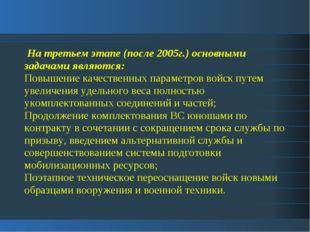 На третьем этапе (после 2005г.) основными задачами являются: Повышение качес