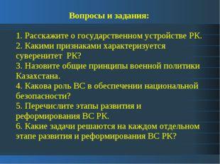 Вопросы и задания: 1. Расскажите о государственном устройстве РК. 2. Какими п