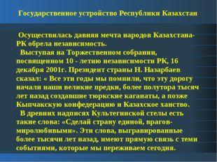 Государственное устройство Республики Казахстан Осуществилась давняя мечта на