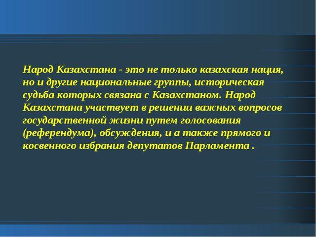 Народ Казахстана - это не только казахская нация, но и другие национальные гр...