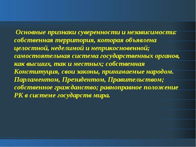 Основные признаки суверенности и независимости: собственная территория, кото...