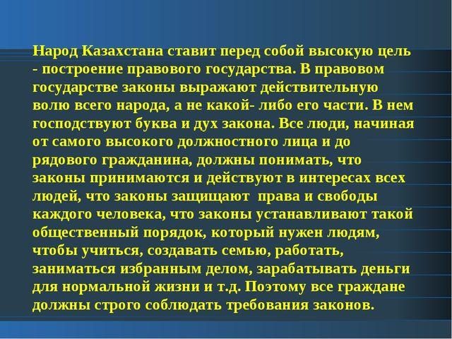 Народ Казахстана ставит перед собой высокую цель - построение правового госуд...