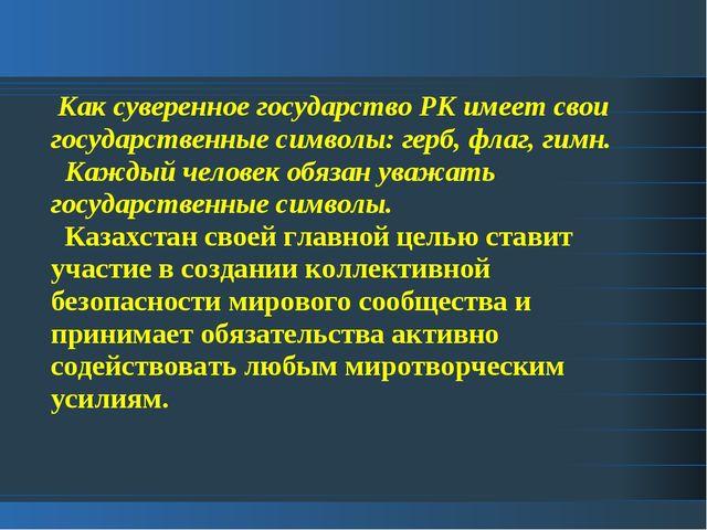 Как суверенное государство РК имеет свои государственные символы: герб, флаг...