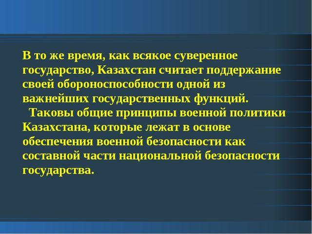 В то же время, как всякое суверенное государство, Казахстан считает поддержан...
