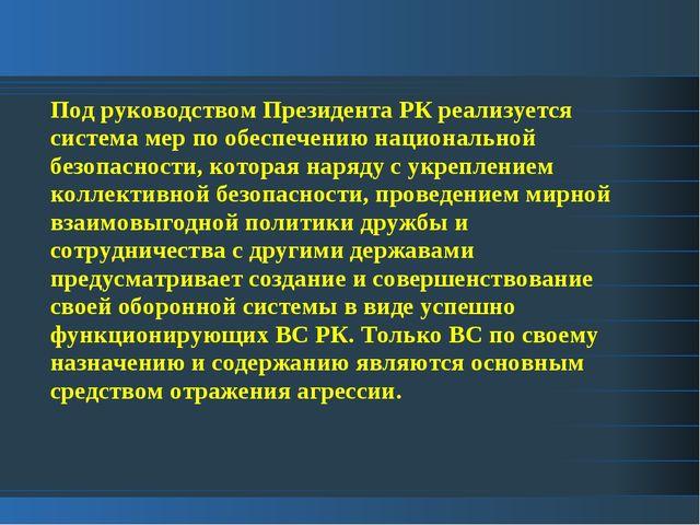 Под руководством Президента РК реализуется система мер по обеспечению национа...