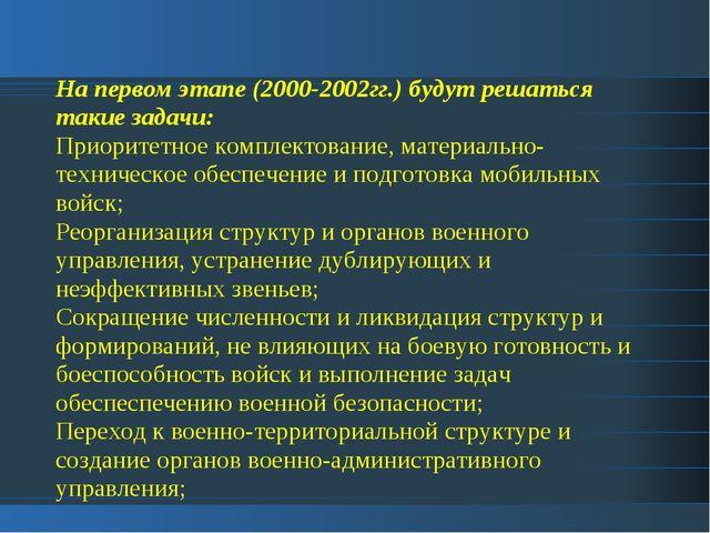 На первом этапе (2000-2002гг.) будут решаться такие задачи: Приоритетное комп...