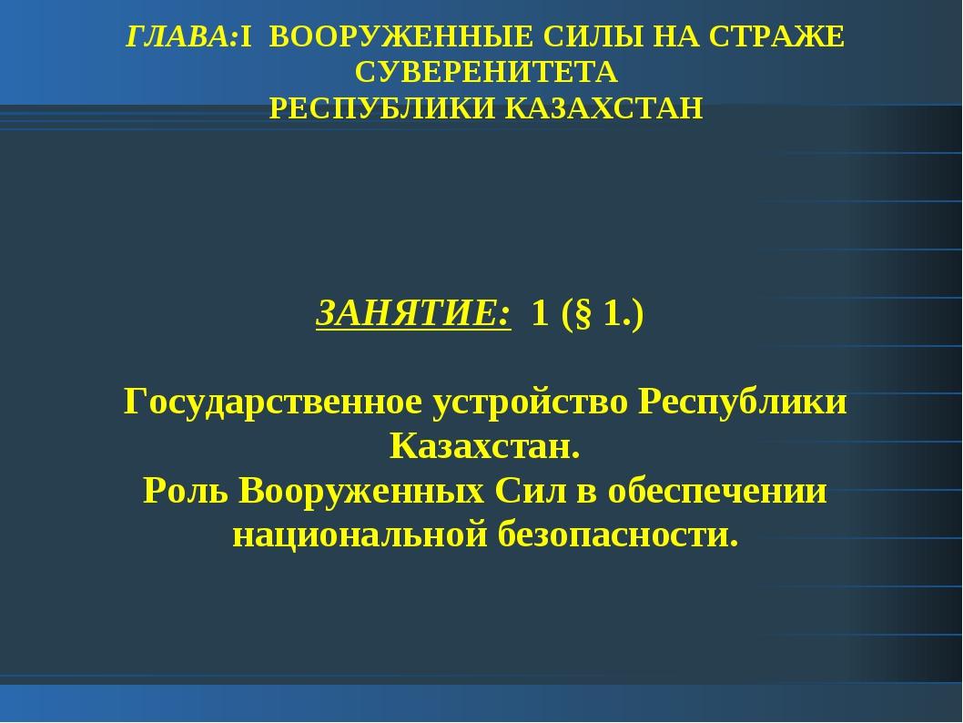ГЛАВА:I ВООРУЖЕННЫЕ СИЛЫ НА СТРАЖЕ СУВЕРЕНИТЕТА РЕСПУБЛИКИ КАЗАХСТАН ЗАНЯТИЕ:...