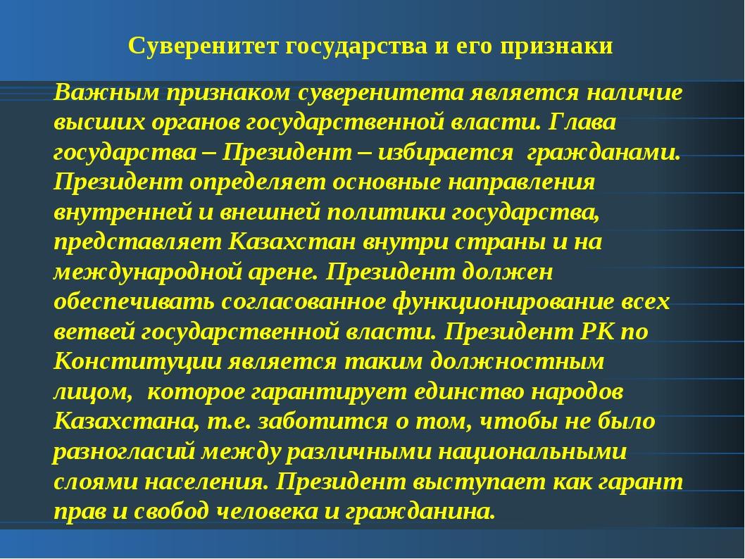 Суверенитет государства и его признаки Важным признаком суверенитета является...