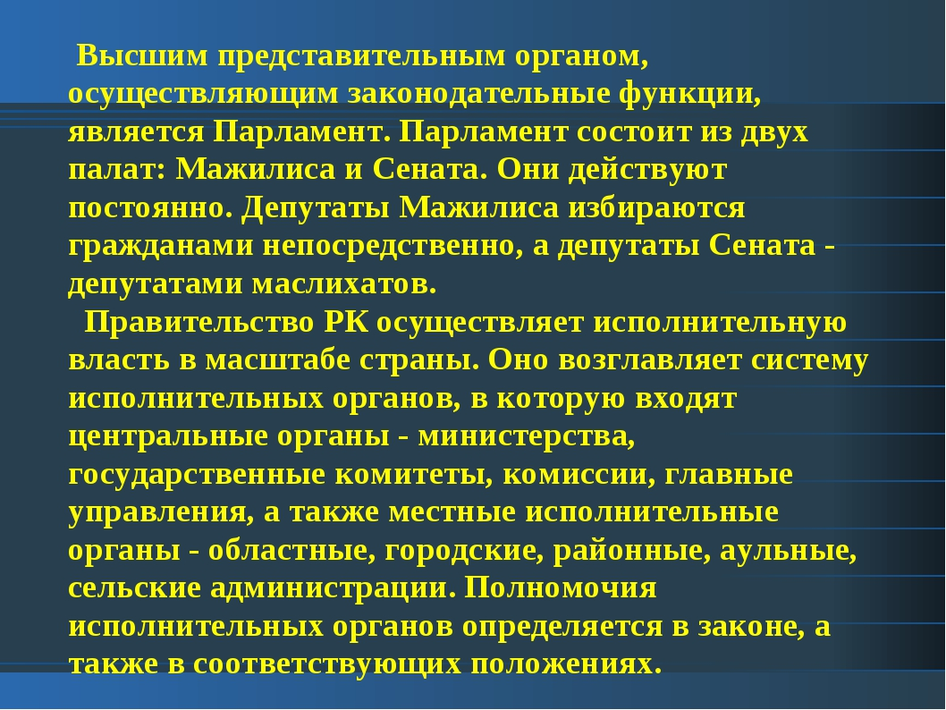 Высшим представительным органом, осуществляющим законодательные функции, явл...