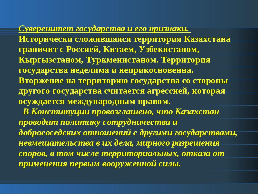 Суверенитет государства и его признаки. Исторически сложившаяся территория Ка...