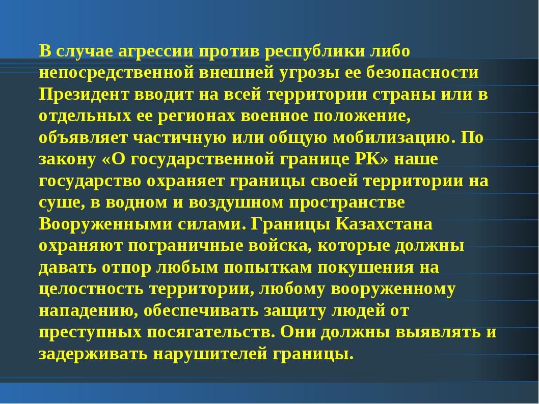 В случае агрессии против республики либо непосредственной внешней угрозы ее б...