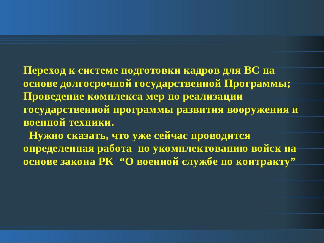Переход к системе подготовки кадров для ВС на основе долгосрочной государстве...