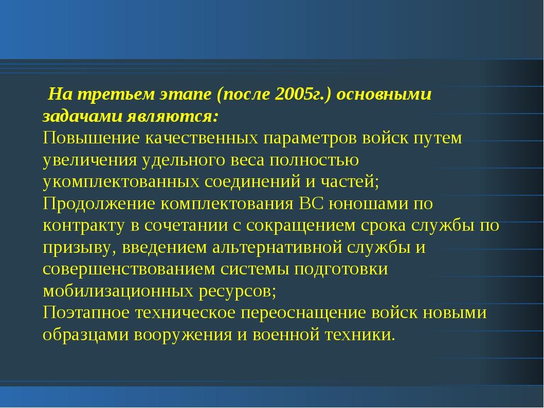 На третьем этапе (после 2005г.) основными задачами являются: Повышение качес...