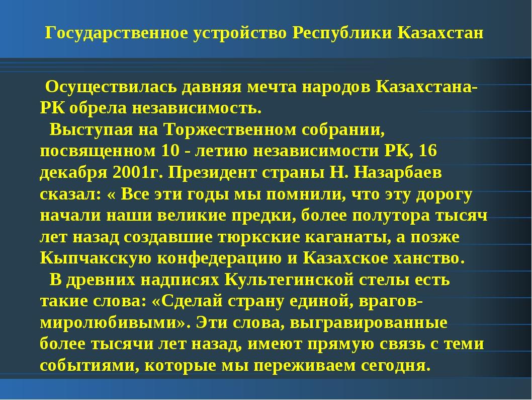Государственное устройство Республики Казахстан Осуществилась давняя мечта на...