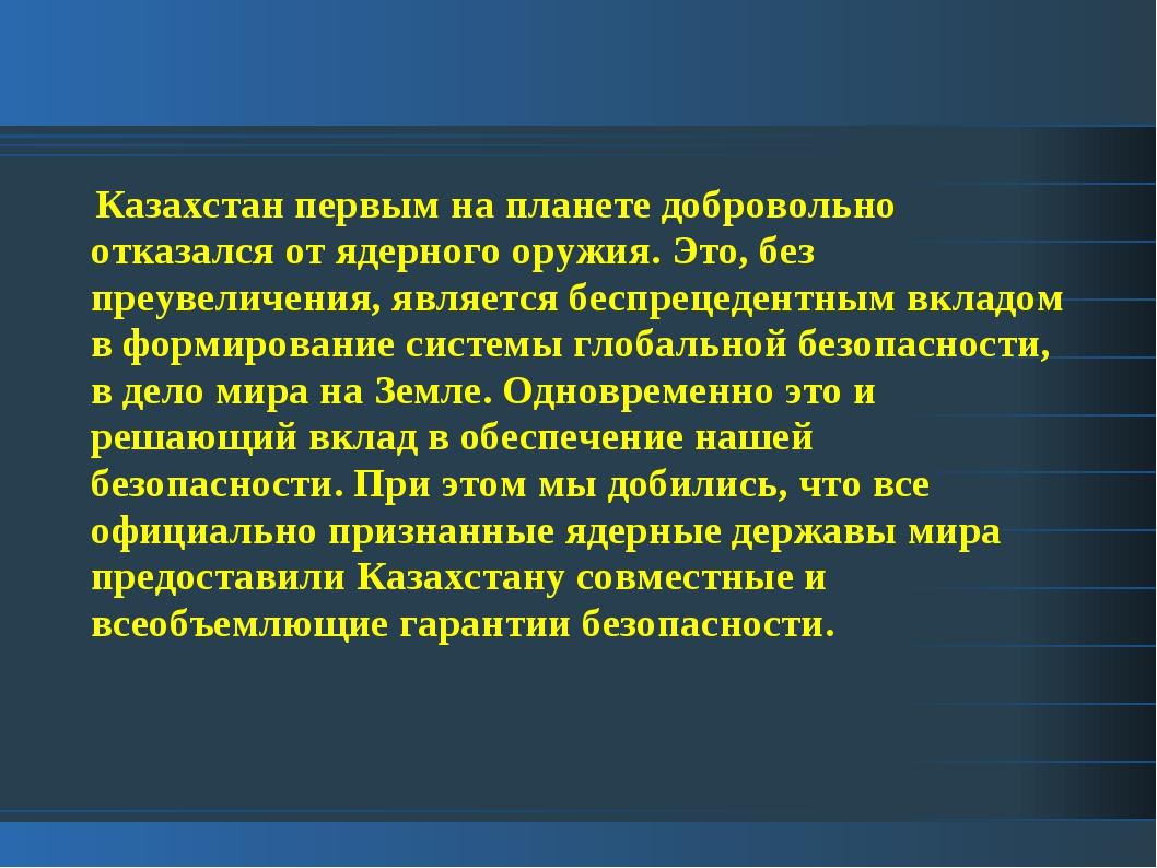 Казахстан первым на планете добровольно отказался от ядерного оружия. Это, б...