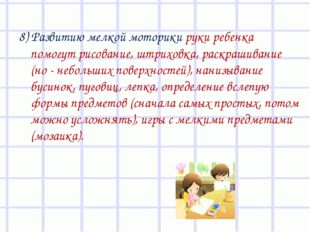 8) Развитию мелкой моторики руки ребенка помогут рисование, штриховка, раскра