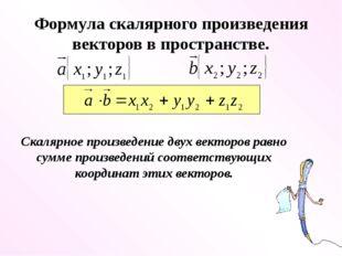 Формула скалярного произведения векторов в пространстве. Скалярное произведен