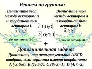 Решаем по группам: Дополнительная задача: Вычислите угол между вектором а и