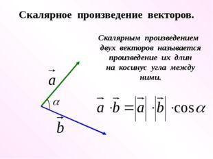 Скалярное произведение векторов. Скалярным произведением двух векторов называ