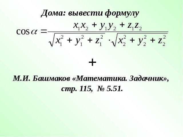 Дома: вывести формулу М.И. Башмаков «Математика. Задачник», стр. 115, № 5.51. +