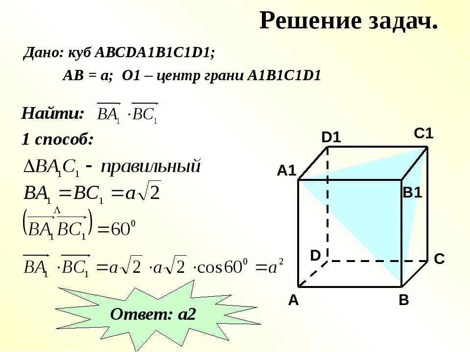 Дано: куб АВСDA1B1C1D1; АВ = а; О1 – центр грани А1В1С1D1 Найти: 1 способ: О...