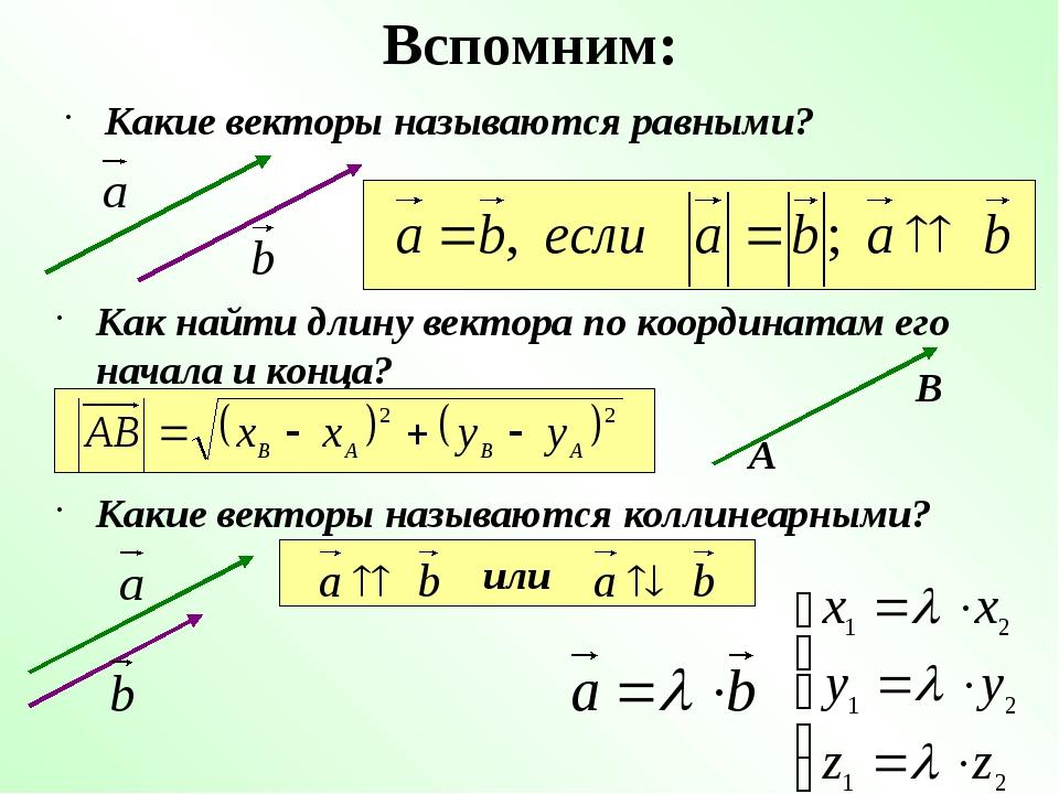 Вспомним: Какие векторы называются равными? Как найти длину вектора по коорди...
