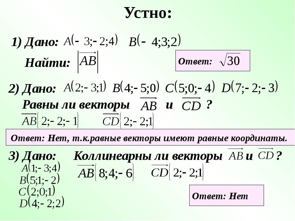 Устно: 1) Дано: Найти: 2) Дано: Равны ли векторы и ? 3) Дано: Коллинеарны ли...