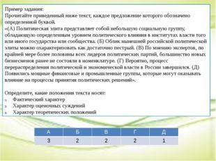 Пример задания: Прочитайте приведенный ниже текст, каждое предложение которо