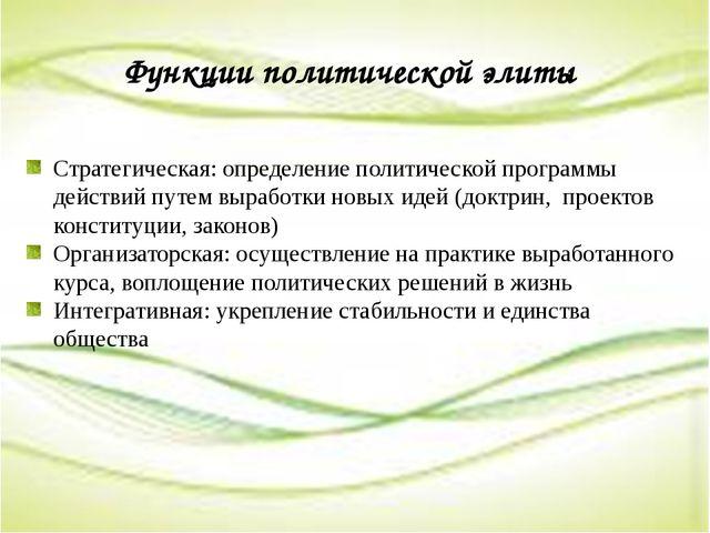 Функции политической элиты Стратегическая: определение политической программ...
