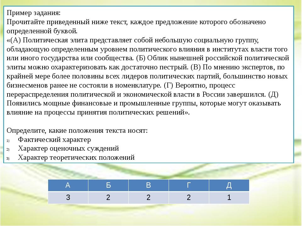 Пример задания: Прочитайте приведенный ниже текст, каждое предложение которо...