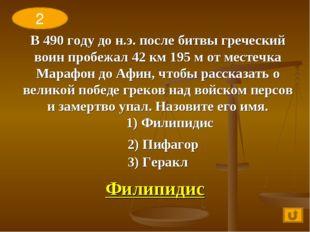 В 490 году до н.э. после битвы греческий воин пробежал 42 км 195 м от местечк