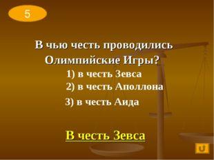 В чью честь проводились Олимпийские Игры? 1) в честь Зевса 2) в честь Аполлон