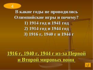 В какие годы не проводились Олимпийские игры и почему? 1) 1914 год и 1941 год