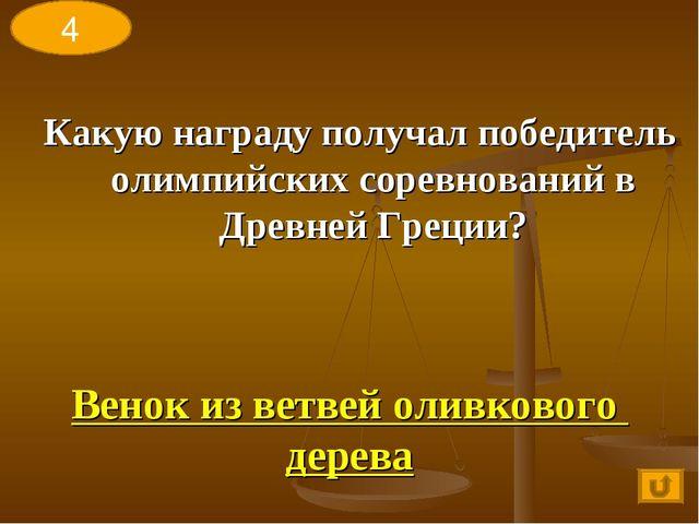 4 Какую награду получал победитель олимпийских соревнований в Древней Греции?...