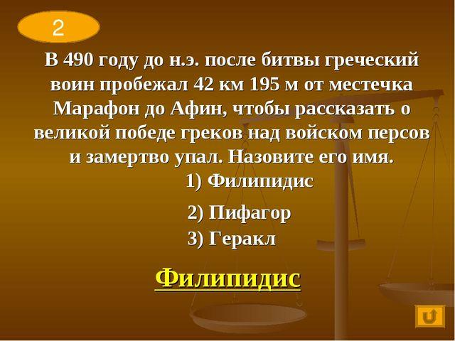 В 490 году до н.э. после битвы греческий воин пробежал 42 км 195 м от местечк...