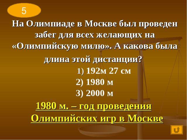 На Олимпиаде в Москве был проведен забег для всех желающих на «Олимпийскую ми...