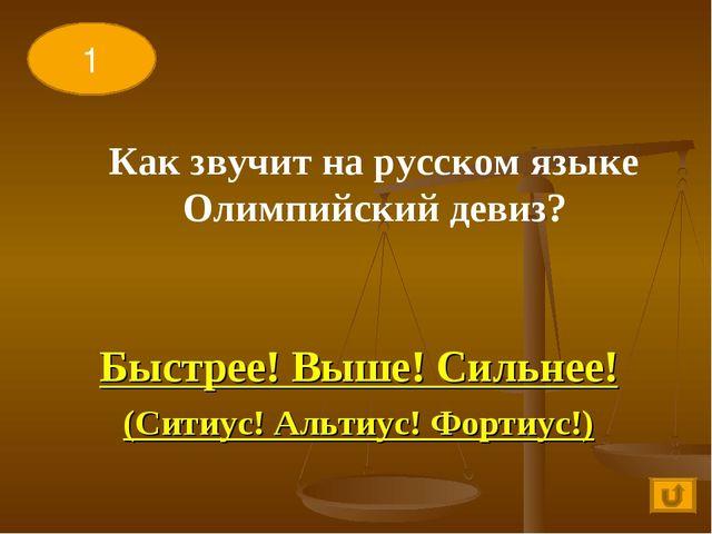 Быстрее! Выше! Сильнее! (Ситиус! Альтиус! Фортиус!) 1 Как звучит на русском я...