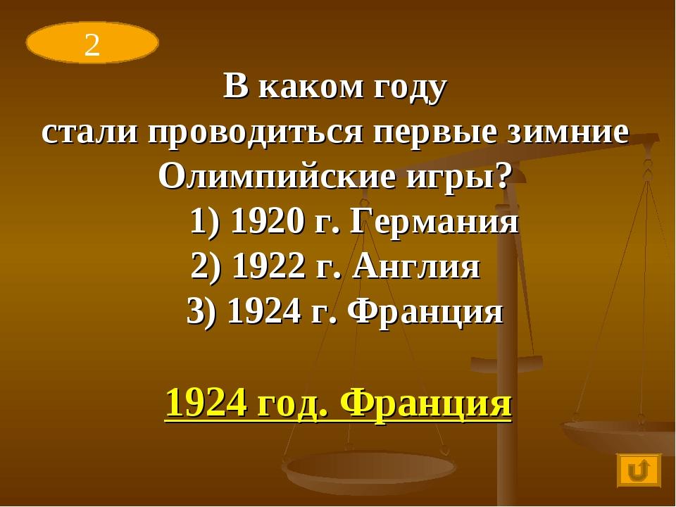 В каком году стали проводиться первые зимние Олимпийские игры? 1) 1920 г. Гер...