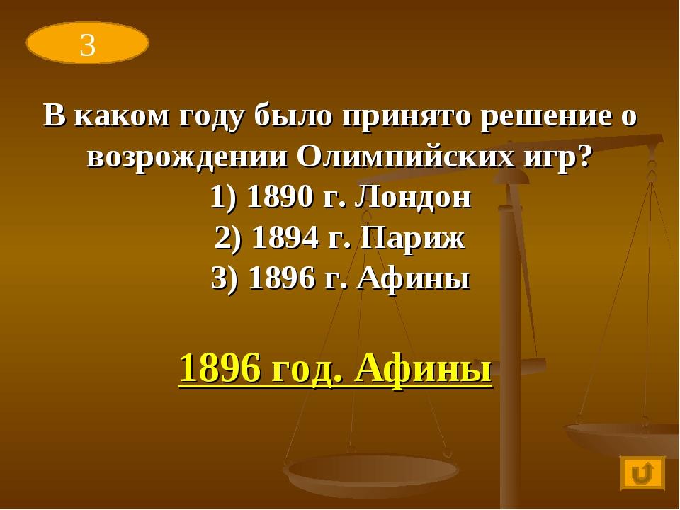 В каком году было принято решение о возрождении Олимпийских игр? 1) 1890 г. Л...