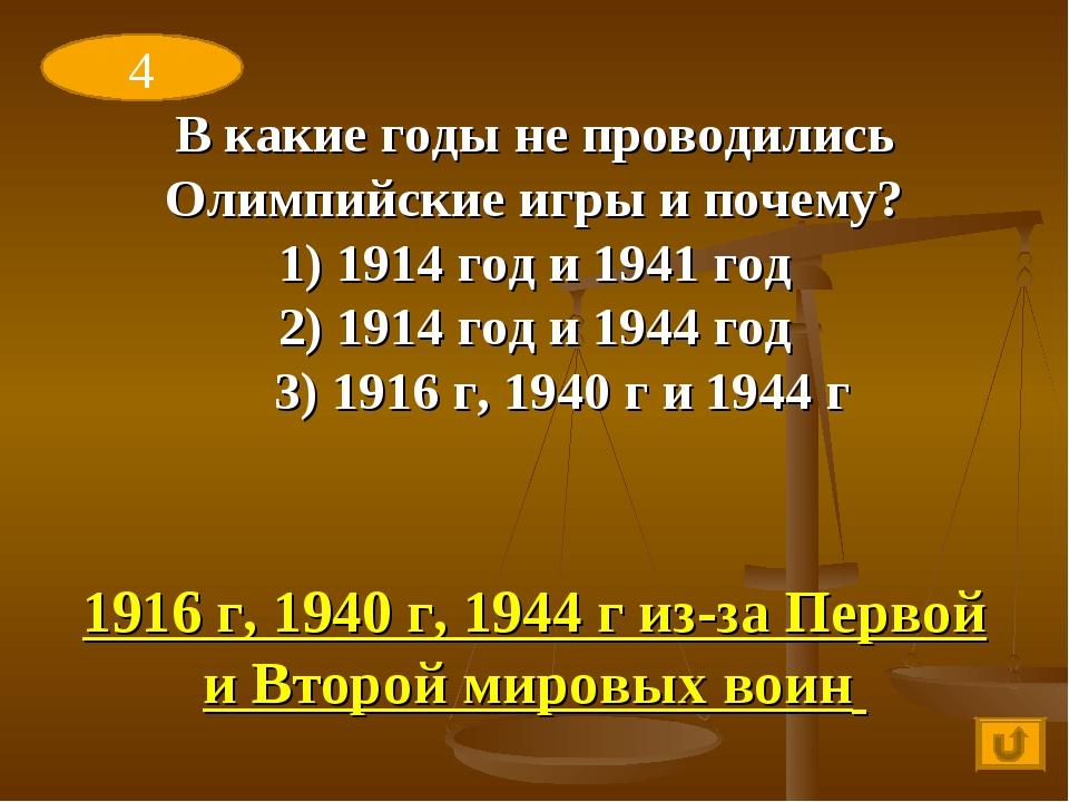 В какие годы не проводились Олимпийские игры и почему? 1) 1914 год и 1941 год...
