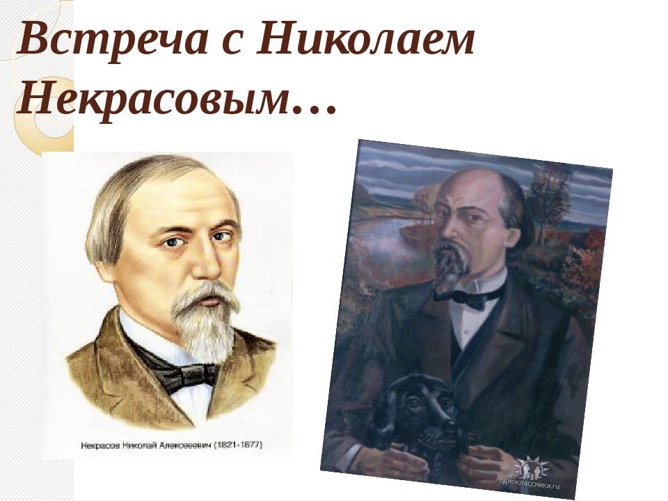 Встреча с Николаем Некрасовым…