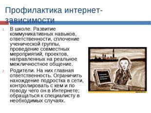 Профилактика интернет-зависимости В школе. Развитие коммуникативных навыков,