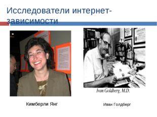 Исследователи интернет-зависимости Кимберли Янг Иван Голдберг