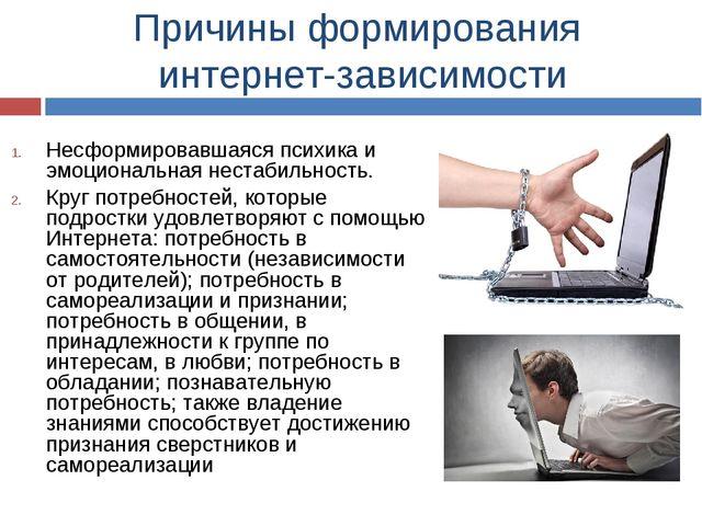 Причины формирования интернет-зависимости Несформировавшаяся психика и эмоцио...