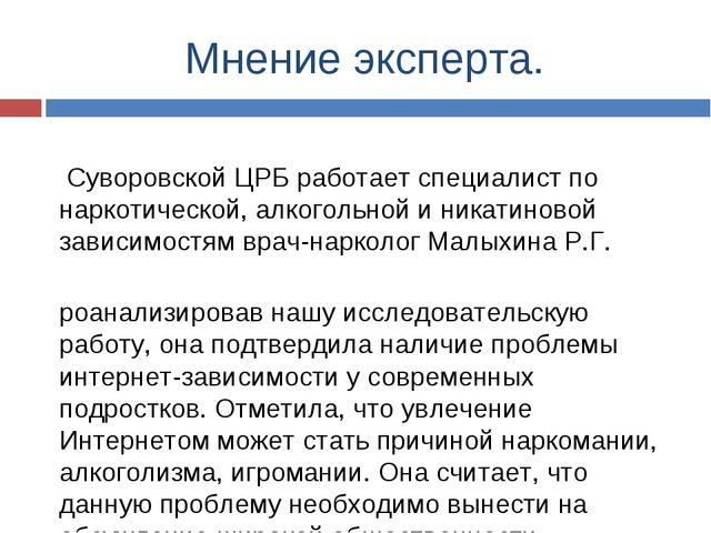 Мнение эксперта. В Суворовской ЦРБ работает специалист по наркотической, алко...