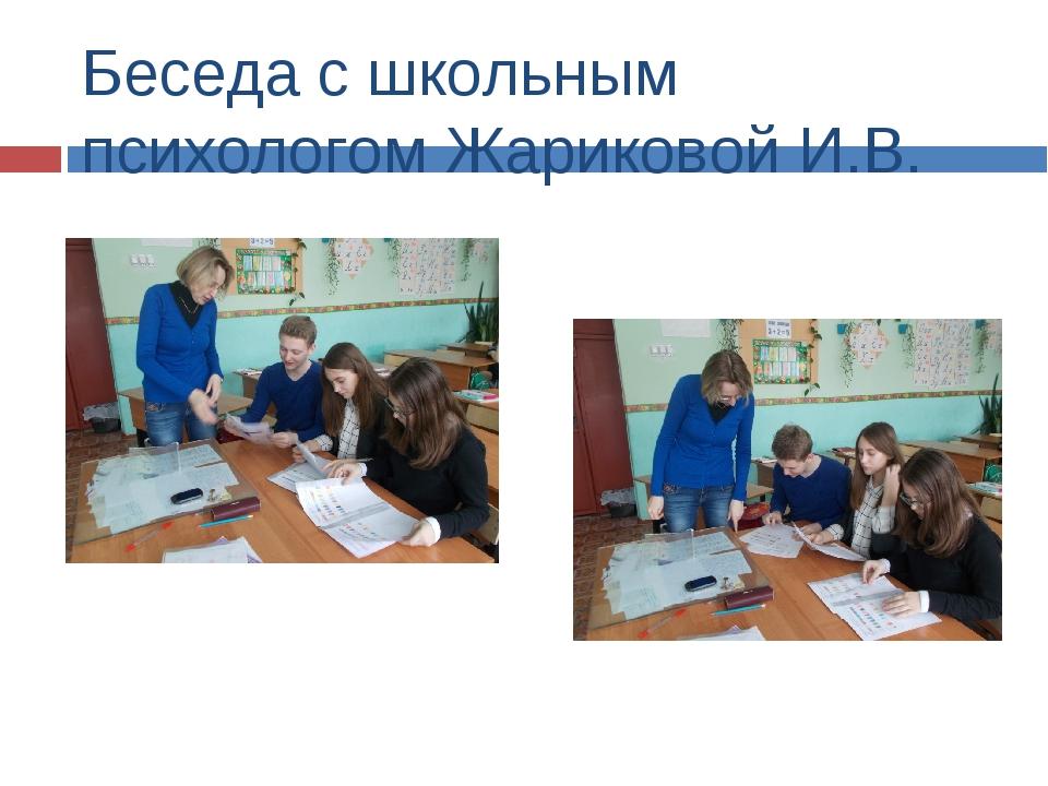 Беседа с школьным психологом Жариковой И.В.
