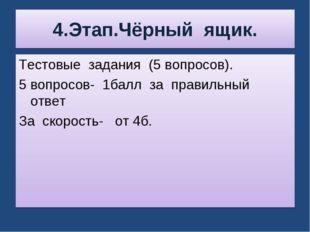 4.Этап.Чёрный ящик. Тестовые задания (5 вопросов). 5 вопросов- 1балл за прави