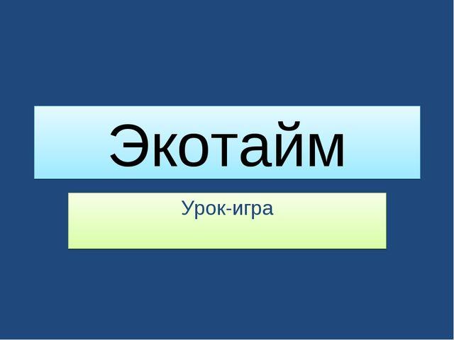 Экотайм Урок-игра