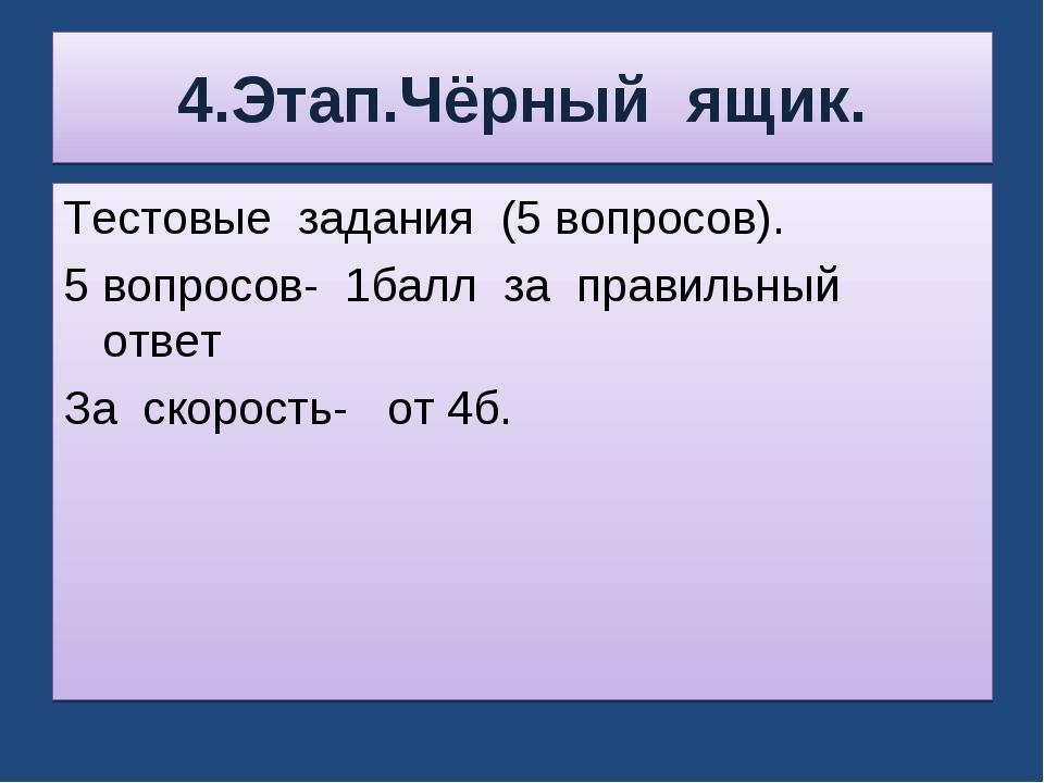 4.Этап.Чёрный ящик. Тестовые задания (5 вопросов). 5 вопросов- 1балл за прави...