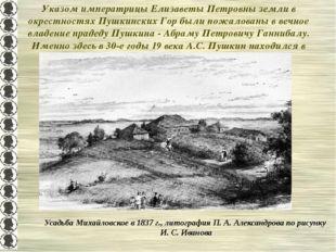 Указом императрицы Елизаветы Петровны земли в окрестностях Пушкинских Гор был